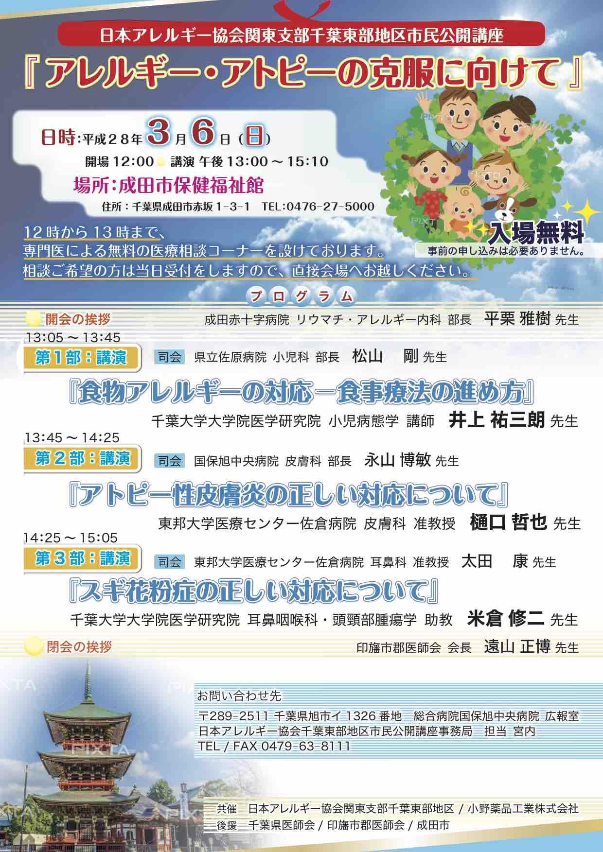 日本アレルギー協会関東支部千葉東部地区市民公開講座