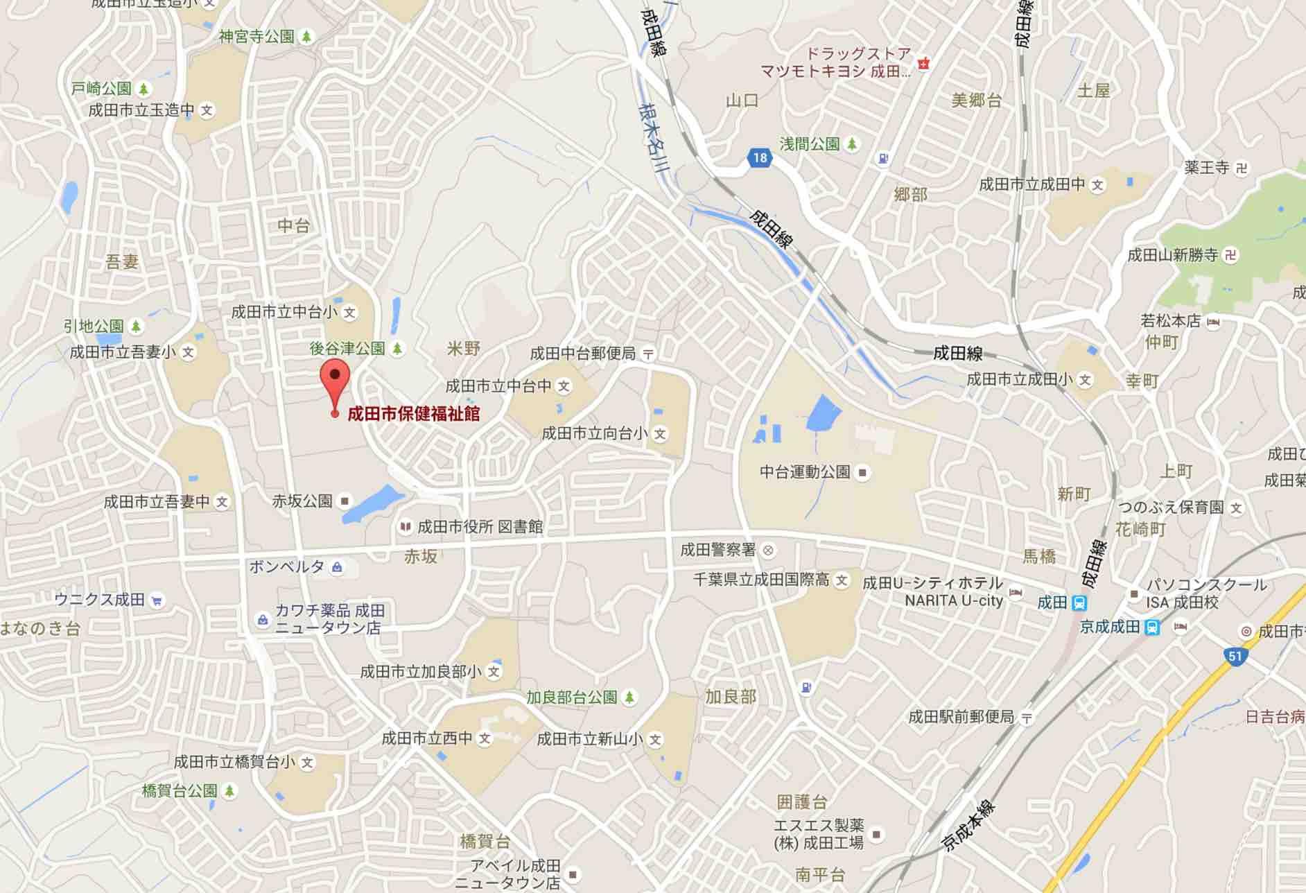 成田市保健福祉館